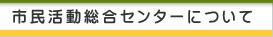 京都市市民活動総合センターについて