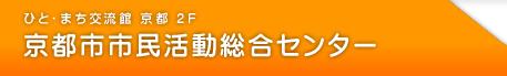 ひと・まち交流館京都 2F 京都市市民活動総合センター